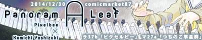 C87 [ピクセルビー & つちのこ準星群] Panolam A Leaf